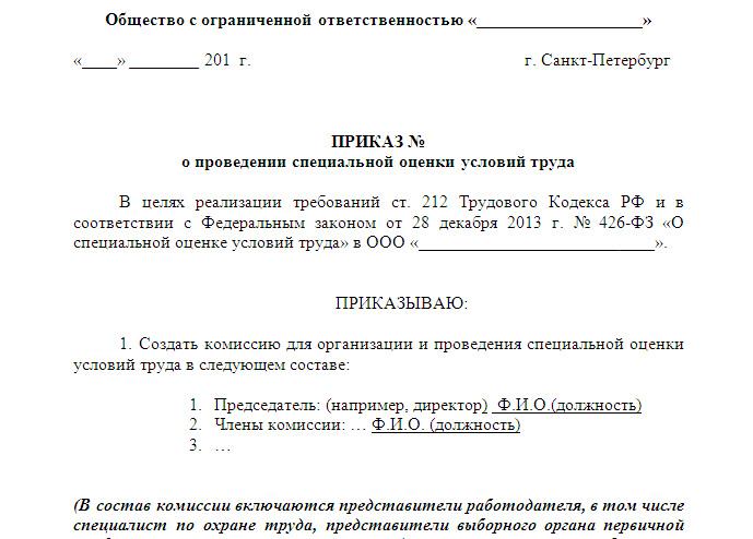 Приказ О Создании Комиссии По Проведению Специальной Оценки Труда Образец - фото 6