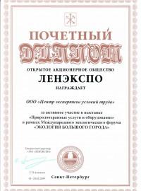Почётный диполом